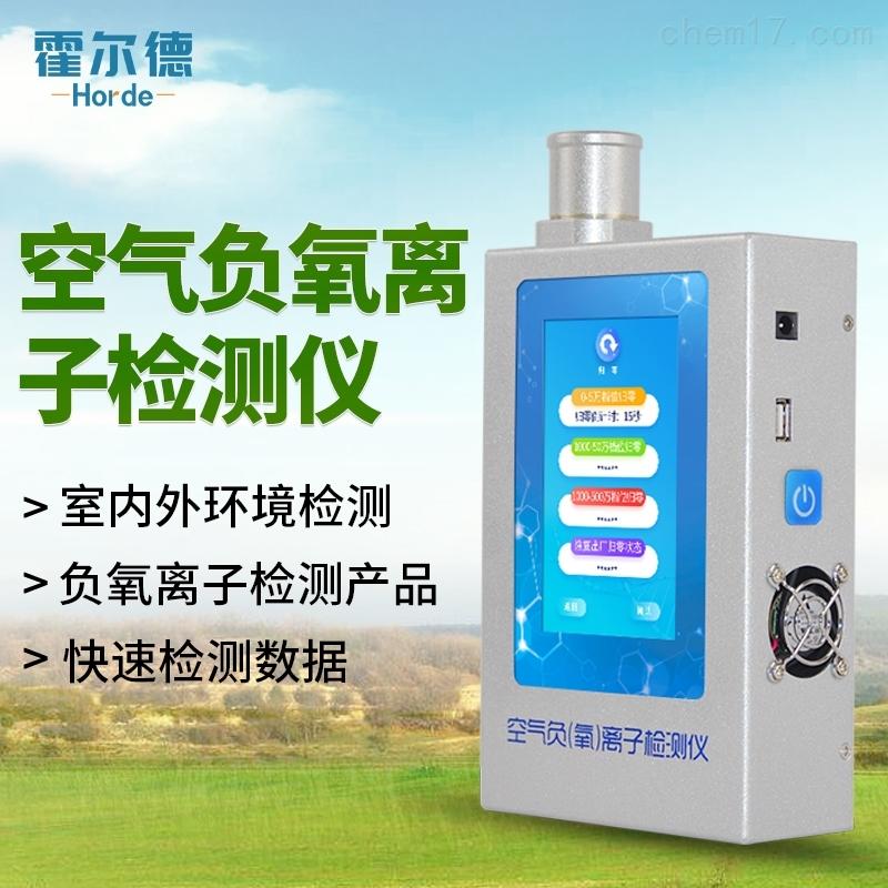 环境负氧离子检测仪的特点