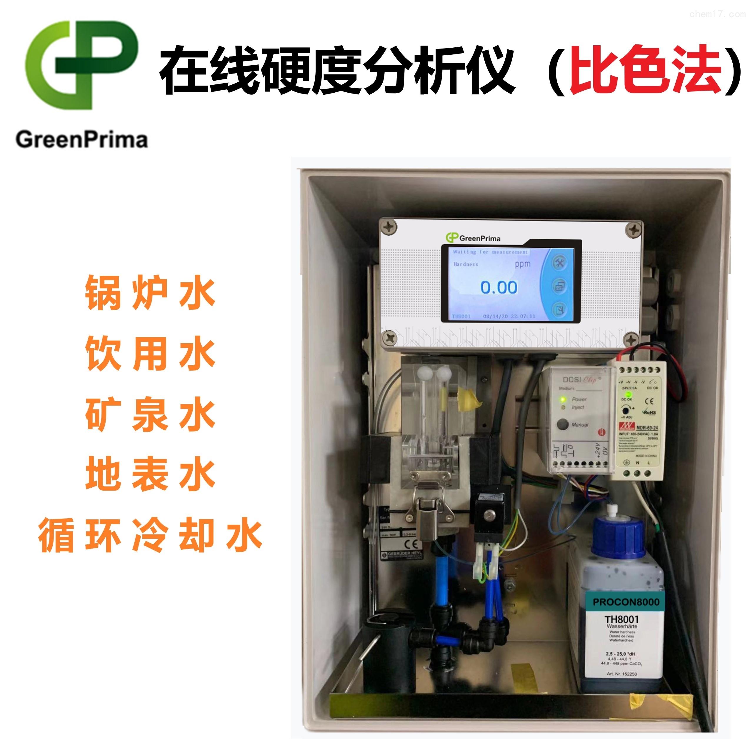 在线硬度分析仪