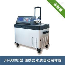 JH-8000D禁毒水质自动采样器污水验毒水样采样仪