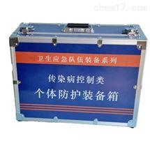 个体防护装备箱 卫生应急传染病控制箱