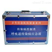 呼吸道传染病应急箱 卫生应急控制箱