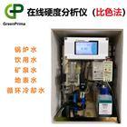 飲用水_英國GreenPrima 水質硬度測量儀