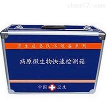 LQ1107A病原微生物快速检测箱 卫生应急疾控专用