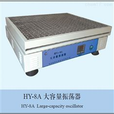 HY-8A大容量调速振荡器 混合匀和振荡培养