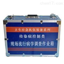 LQ1110A现场流行病调查作业箱 应急传染病控制箱