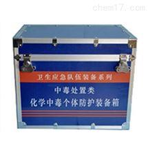 化学中毒个体防护装备箱 中毒处置箱