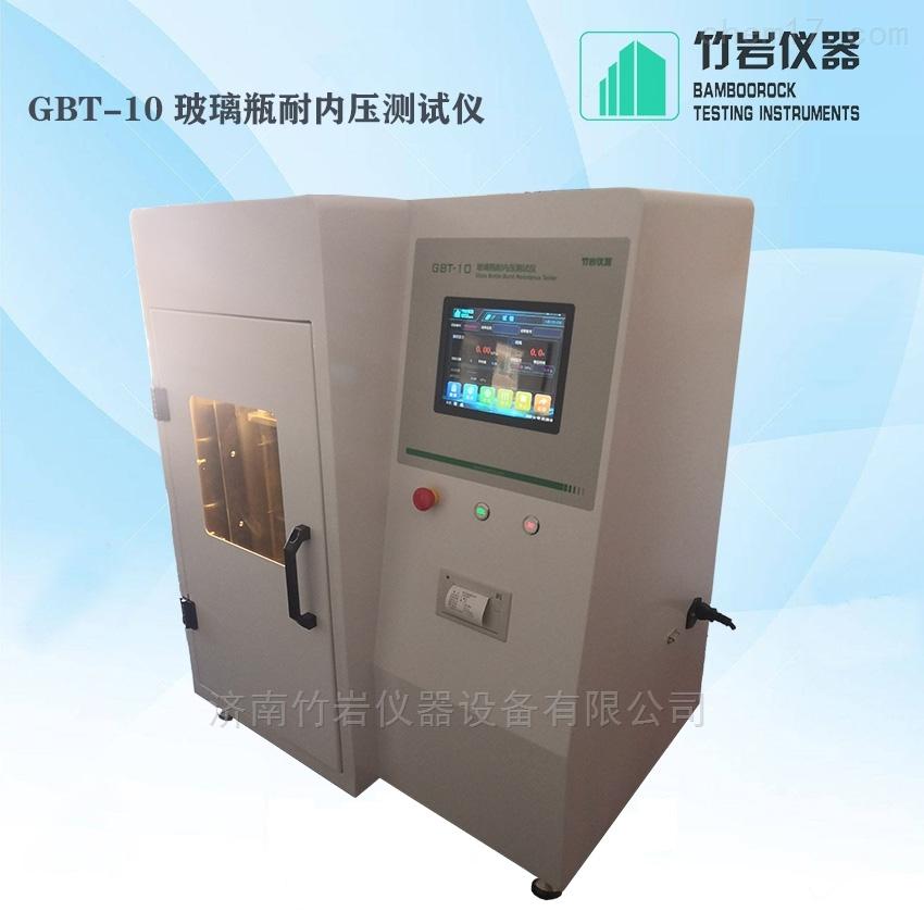 竹岩仪器 GBT-10 玻璃瓶耐内压测试仪 玻璃瓶耐内压力试验机