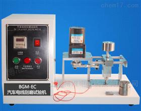 BZ-G30汽车线束电线刮磨试验机