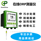 在線ORP計_GreenPrima_氧化還原電位分析