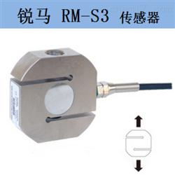 RM-S3-200KG锐马S型称重传感器