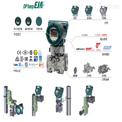 重庆横河川仪EJA压力变送器华中特约经销