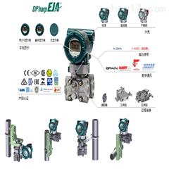 EJA530E重庆横河川仪EJA压力变送器华中特约经销