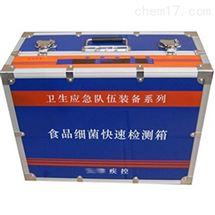 LQ1122A食品细菌快速检验箱 卫生应急中毒处置类箱