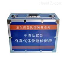 LQ1124A有毒气体快速检测箱 卫生应急中毒处置类箱