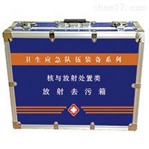 LQ1127A放射去污箱 卫生应急放射处置类箱