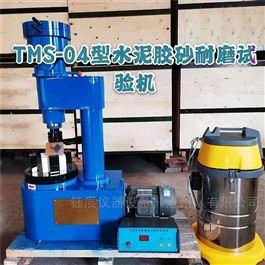 TMS-04混凝土耐磨试验机 *