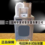 电控淋水试验装置