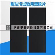 耐玷污试验用黑胶片