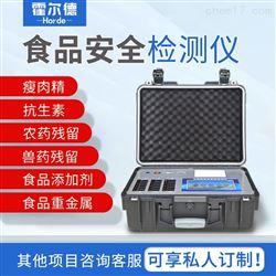 HED-G1800超市食品安全检测设备