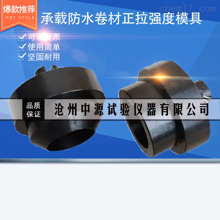 承载防水卷材正拉强度模具