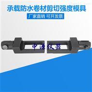 承载防水卷材剪切强度模具