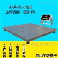 ACX水产行业2吨不锈钢地磅
