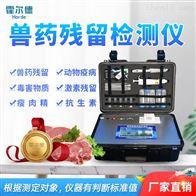 HED-SYJC一体化肉类食品药残检测仪