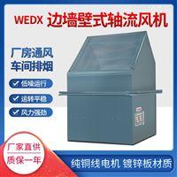 BDWEX-300D4BDWEX方型防爆壁式軸流排風機帶防雨彎頭