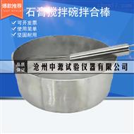 石膏搅拌碗拌合棒