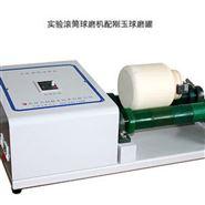 北京实验滚筒球磨机