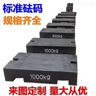 HT-FM福州1000kg铸铁砝码 500公斤锁型法码价格