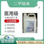 药用级二甲硅油辅料级标准现货