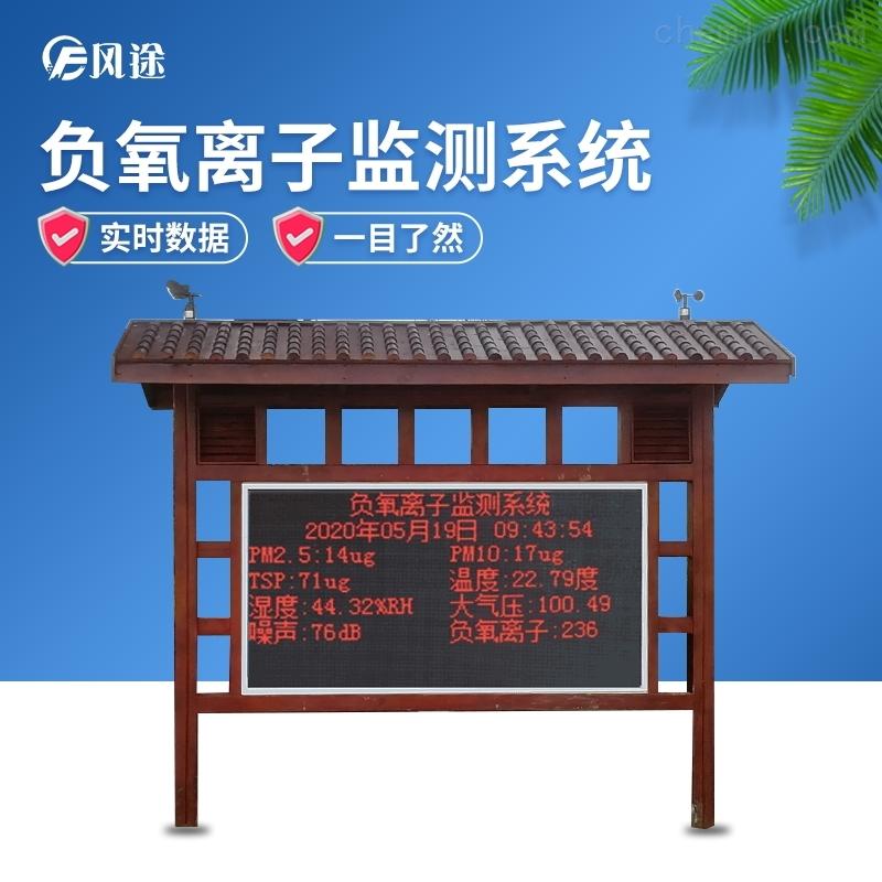 大气负氧离子监测站价格