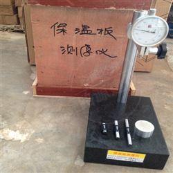 GBT6342型保温板测厚仪