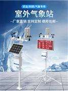 RS-QXZM建大仁科 美丽乡村建设监测设备 气象站厂家