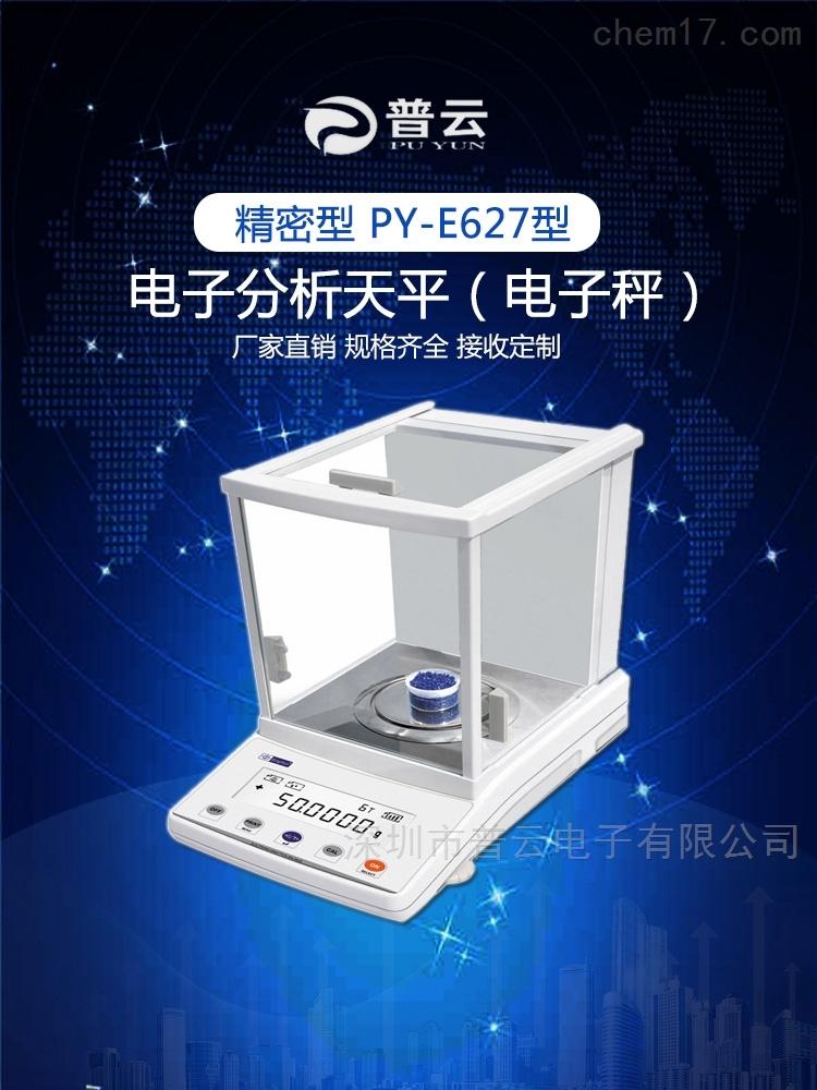 千分位电子天平PY-E627分析天平1mg深圳普云