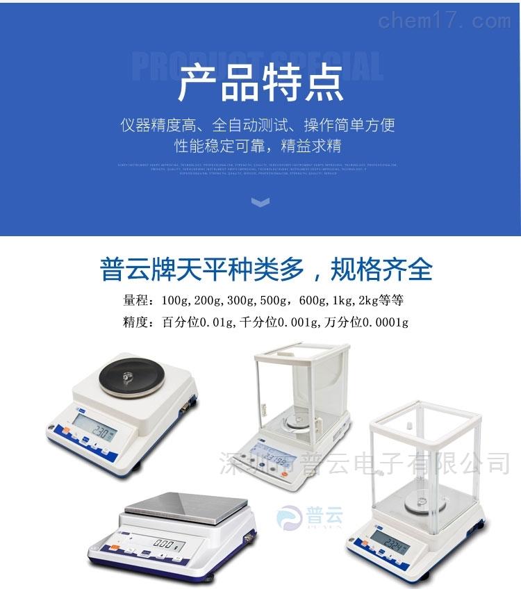 精密电子分析天平PY-E627电子称产品特点规格多 种类齐全 百千万分位