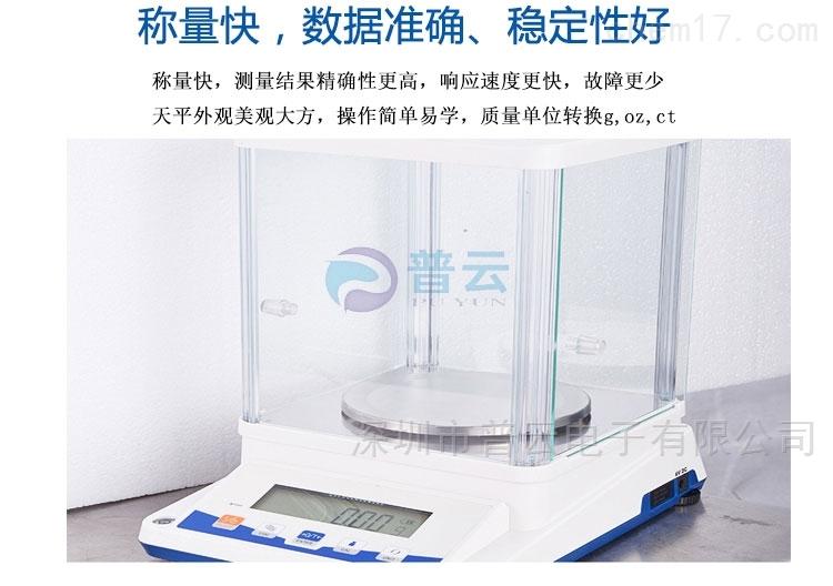 精密电子分析天平PY-E627电子称产品特点称量快 数据准确 稳定性好