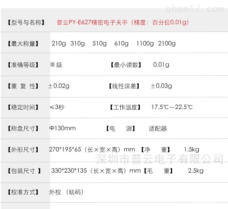 百分位电子天平PY-E627分析天平0.01g精密电子称技术参数