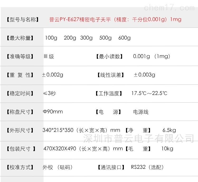 千分位电子天平PY-E627分析天平0.001g精密电子称1mg技术参数