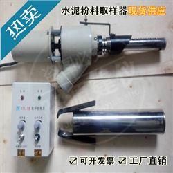 DY型水泥粉料自动取样机