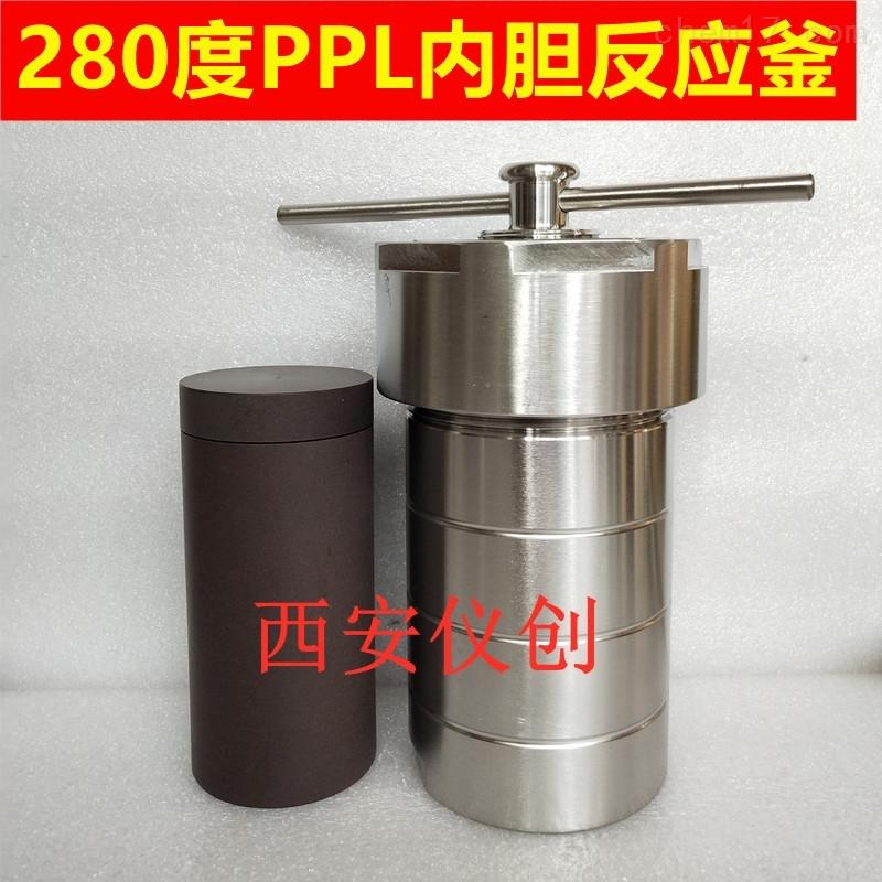 PPL内衬水热合成反应釜