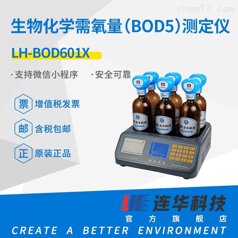 连华科技生物化学需氧量(BOD5)测定仪