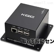 日本KGC振动传感器/数据记录仪/ LB2010