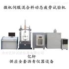 KPL-04A微机伺服混合料动态疲劳试验机