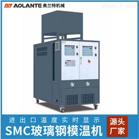 TOBSMC玻璃钢模具控温模温机