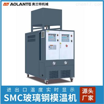 SMC玻璃钢模具控温模温机