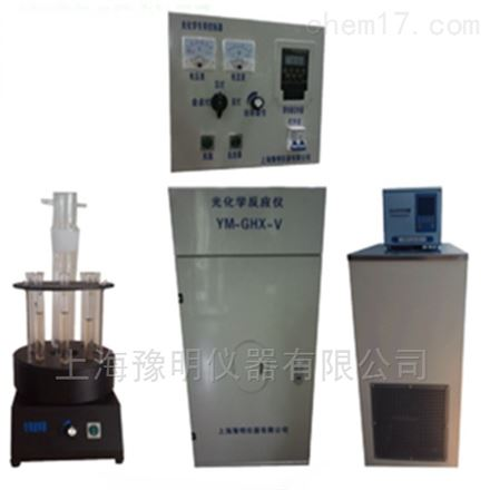 YM-GHX-V光化学反应仪厂家直销