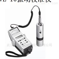 VE-10振动校准仪
