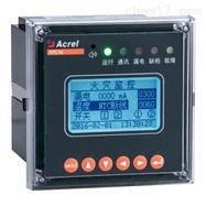 安科瑞ARCM200L/J16组合式电气火灾监控探测器